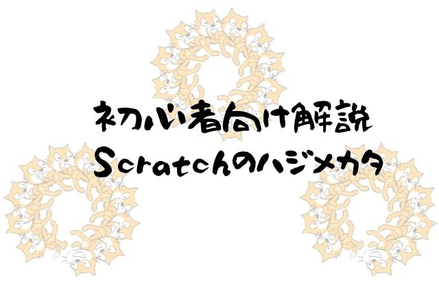 2019年最新!プログラミング初心者向け Scratch3.0(スクラッチ3.0)のはじめ方