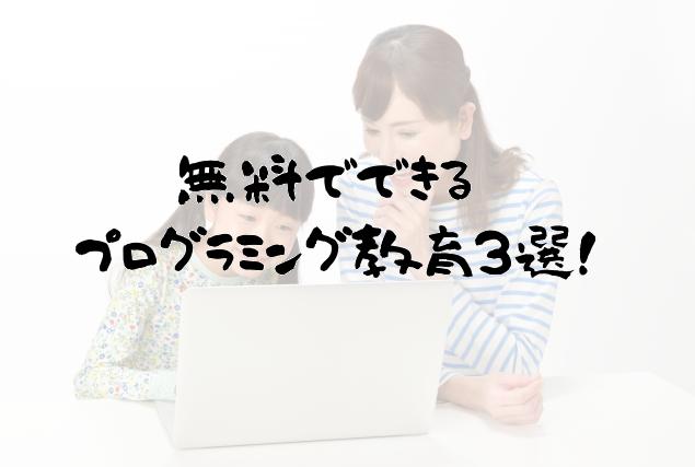 2019年最新!お母さん・お父さん必見!無料でできるプログラミング教育3選!