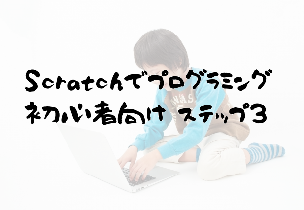 Scratch(スクラッチ)無料でプログラミング教育! 初心者向け ステップ3