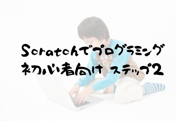 Scratch(スクラッチ)無料でプログラミング教育! 初心者向け ステップ2